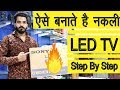 How to made fake led tv || ऐसे बनती है नकली एल इ डी टीवी || By Smart help