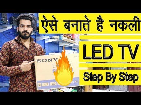 How to made fake led tv    ऐसे बनती है नकली एल इ डी टीवी    By Smart help