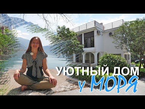 Уютный дом у моря в Черногории