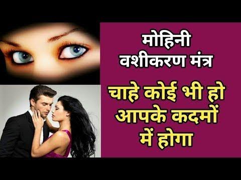 मोहिनी वशीकरण से करें किसी का भी वशीकरण/Mohini Vashikaran Mantra In Hindi |