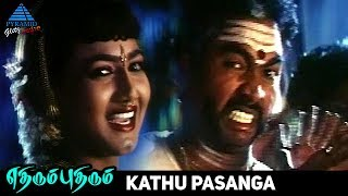 Ethirum Puthirum Tamil Movie Songs | Kathu Pasanga Video Song | Vidyasagar | Pyramid Glitz Music