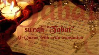 Surah TABAT with urdu translation