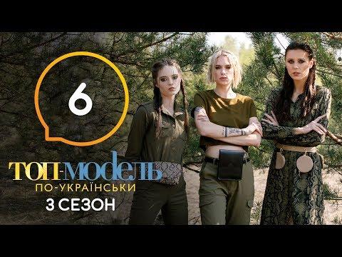 Топ-модель по-украински. Сезон 3. Выпуск 6 от 04.10.2019