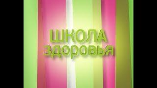 """Миома матки: современные методы лечения. """"Школа здоровья"""". GuberniaTV"""
