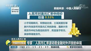 [中国财经报道]关注人民币汇率 专家:人民币汇率波动是金融对外开放的体现| CCTV财经
