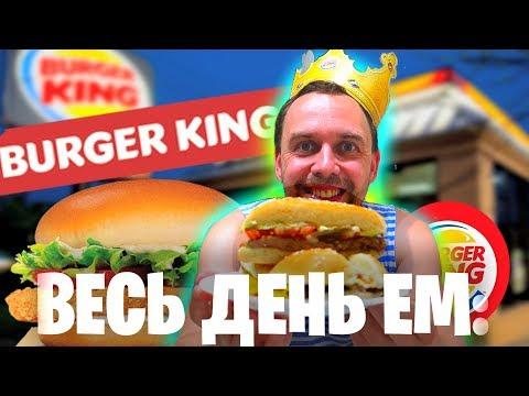 🍔 Весь день ем BURGER KING 🔥 проверяю КУПОНЫ БУРГЕР КИНГ 🍩🍩