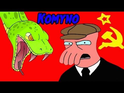 Коммунисты Берутся за Дело - Инопланетные Приключения - №3