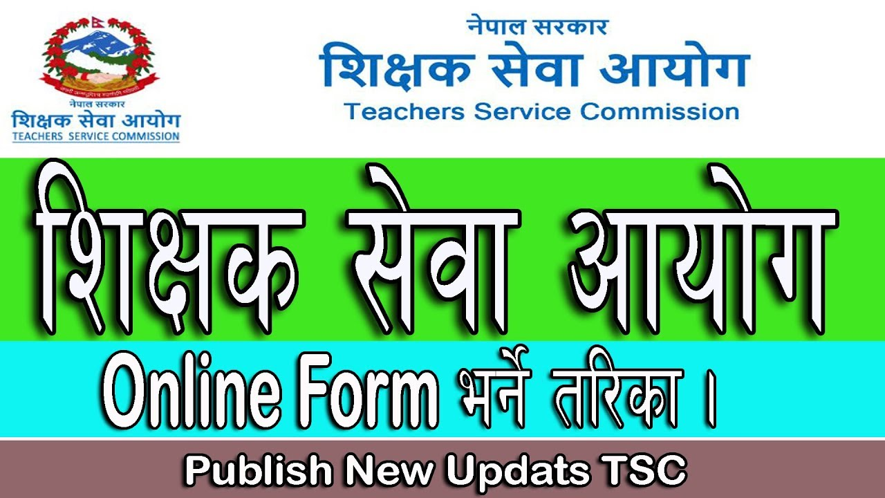 How To Fill Online Form For Teaching Licence In Nepal | Teaching License  Online Form 2076