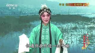 《中国京剧像音像集萃》 20191112 评剧《包公三勘蝴蝶梦》 1/2| CCTV戏曲