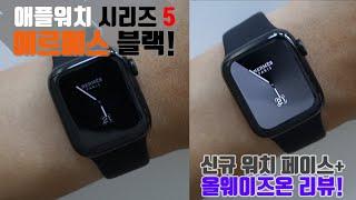 애플워치 시리즈 5 에르메스 블랙 + 신규 워치 페이스 AOD 리뷰! [AppleWatch Series5 Hermes Black Always On Display review]