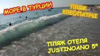 Какой пляж в Турции выбрать? Отдых в Турции. Море в Турции. Пляжи Алании и пляж отеля Justiiniano5*