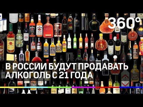 В России будут продавать алкоголь с 21 года