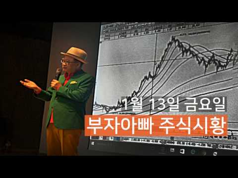 2017-01-13 부자아빠 주식시황(한국주식시장 20년 만에 큰장 온다!)