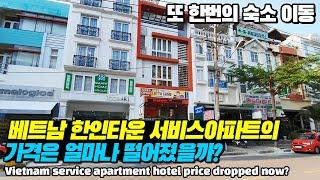 베트남 한인타운 푸미흥 서비스 아파트 가격은 얼마나 떨…