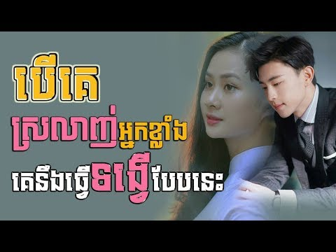 He Loves You So Much If Doing Like This IN KHMER By Chong Dengtee