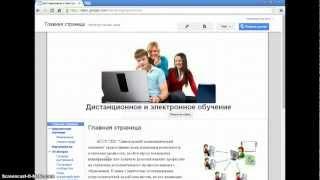 """Работа с сайтом """"Дистанционное и электронное обучение"""