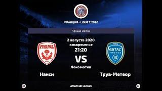 Amateur League France Ligue 2 Нанси Труа Метеор 7 тур
