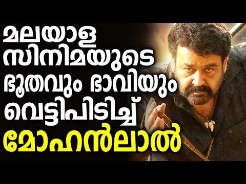 Mohanlal - The Money Spinning Box Office King of Malayalam Cinema