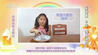 [我们在一起]小小实验:吹泡泡虫  CCTV少儿