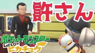 【ポケモン 】二刀流!ピカブイ☆セキチクシティから 発売当日プレイ  【Let's Go! ピカチュウ/イーブイ】