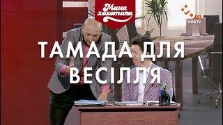 Тамада для весілля | Шоу Мамахохотала | НЛО TV