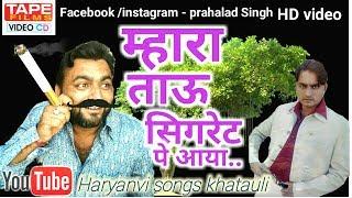 म्हारा ताऊ सिगरेट पे # 2017 Haryanvi Dj Song # latest haryanvi songs # haryana gana # haryanvi video