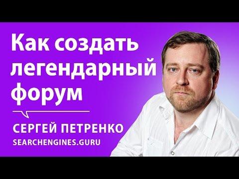 Сергей Петренко: как создать легендарный форум. Блог Михаила Щербачева - IT РУЛИТ
