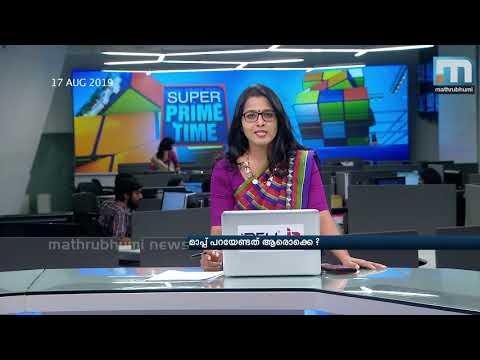 Who Should Apologize To Omanakuttan?| Super Prime Time| Part 1| Mathrubhumi News