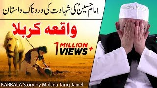 Karbala Story | Imam Hussain (RA) Shahadat Ki Dastan - امام حسین  Molana Tariq Jameel Latest Bayan