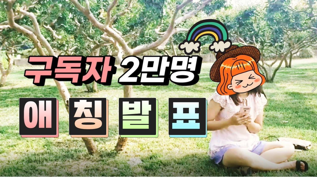 📢 구독자 2만명 기념 애칭 공모 이벤트 발표