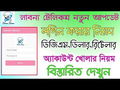[App Changed] Labonno Telecom কিভাবে লগিন করবেন+অ্যাকাউন্ট করবেন   New App Labonno telecom App