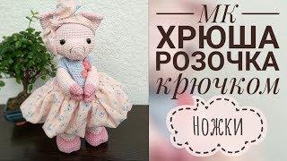 """МК """"Хрюша Розочка"""" // Ножки"""