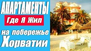 видео Апартаменты в Хорватии на берегу моря