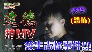 Publication Date: 2019-06-28 | Video Title: 達德拍MV。遇古怪事件!