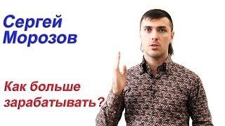 Сергей Морозов - приглашение скачать бесплатный видеоурок