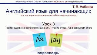 Английский язык для начинающих. Обучение чтению. Урок 3. Произношение английского звука [æ].