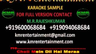 CHOLI KE PECHE (KHAL NAYK) HINDI KARAOKE