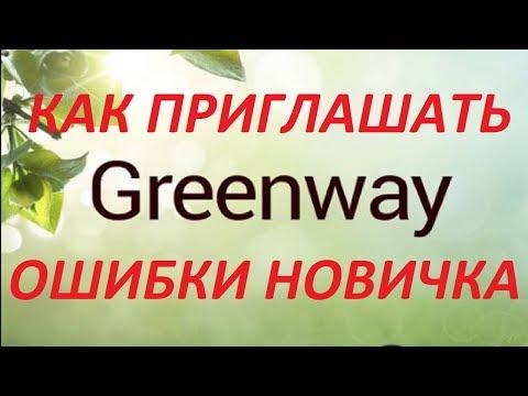 ГРИНВЕЙ Как Приглашать в Бизнес GreenWay Входящие Заяки