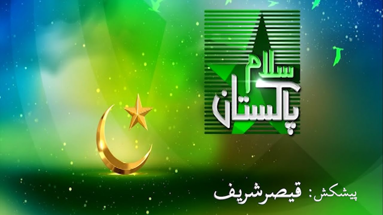 3rd August 2021   Salam Pakistan   Special Transmission