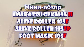 Мини-обзор Imakatsu Gekiasa II Alive roller 105F, Alive roller 105SP и Foot Magic 105F