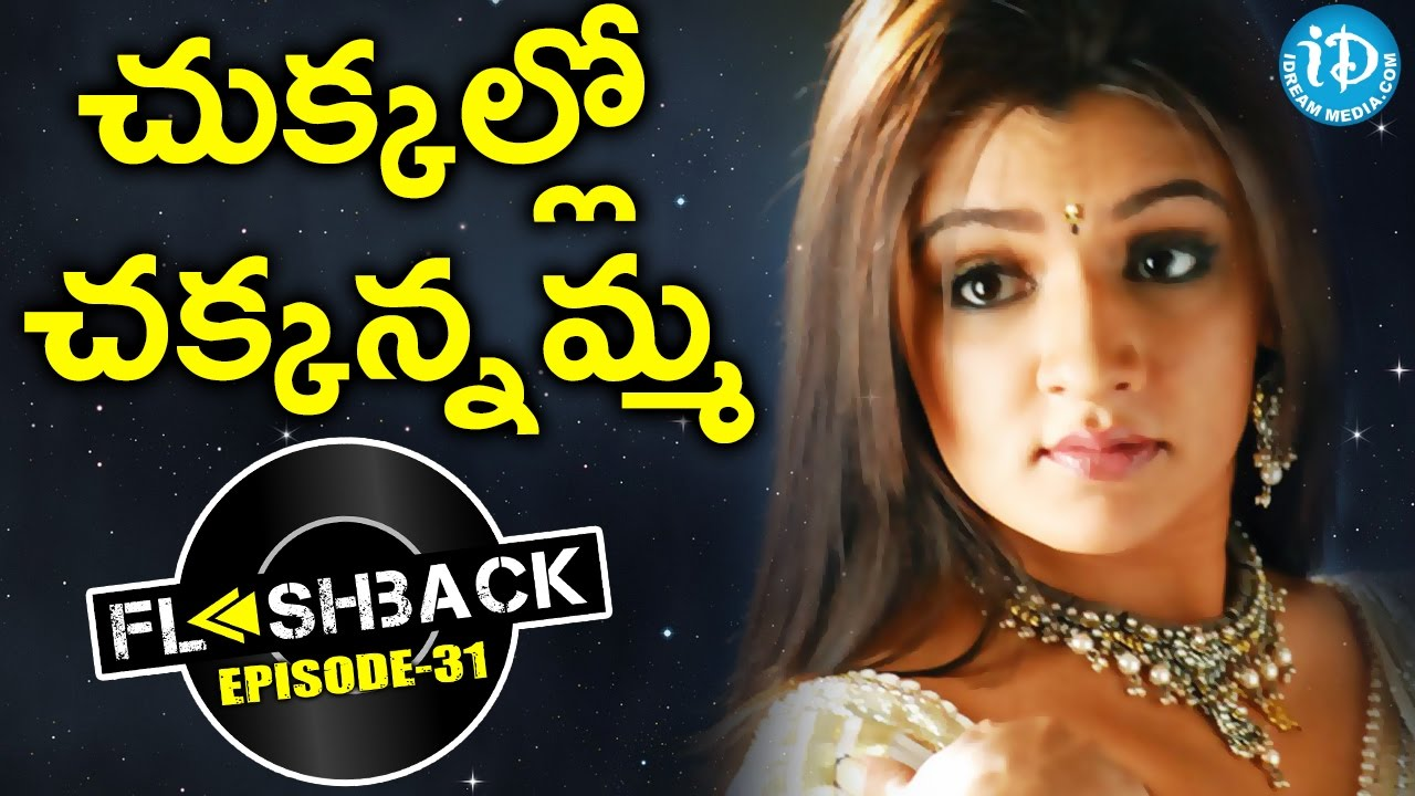 A Special Tribute To Aarthi Agarwal || Remembering Actress Aarthi Agarwal  || Flashback #31