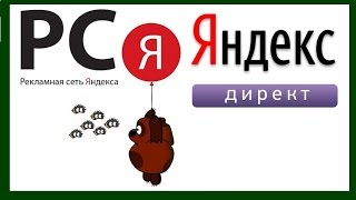 Настройка рекламы в РСЯ (рекламной сети Яндекса)(Настройка рекламы в РСЯ. Видеообзор настройки рекламной кампании в РСЯ (рекламной сети Яндекса). Если Вы..., 2015-02-05T04:19:14.000Z)