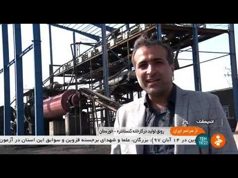 Iran made Consantre for Steel industries, Andimeshk county كنسانتره توليد فولاد شهرستان انديمشك