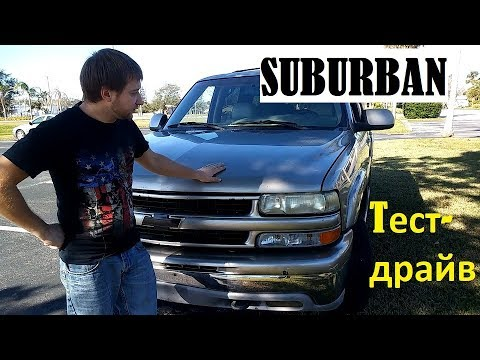 США/ крутой Или простой?/ тест-драйв Chevrolet Suburban