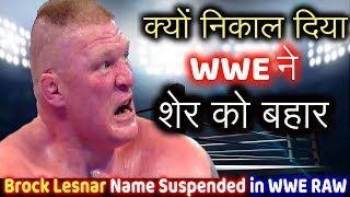 Real Reason Why Brock Lesnar is Banned from WWE - Roman Reigns Losing his Career due to Brock Lesnar
