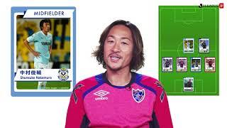 FC東京 石川直宏選手の最高のチームとは? 2017シーズン、明治安田生...