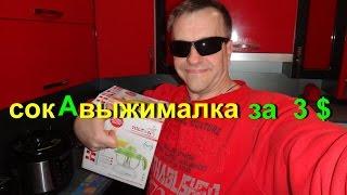 Соковыжималка для цитрусовых  за 3 $ - Обзор и отзыв   #edblack