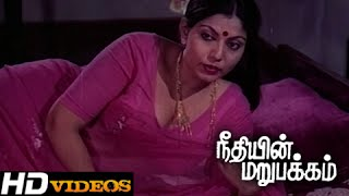 Repeat youtube video Tamil Movies - Neethiyin Marupakkam - Part - 5 [Vijayakanth, Radhika] [HD]