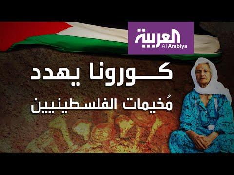هكذا تواجه الحكومة الفلسطينية تمدد كورونا في الأراضي المحتلة  - نشر قبل 3 ساعة