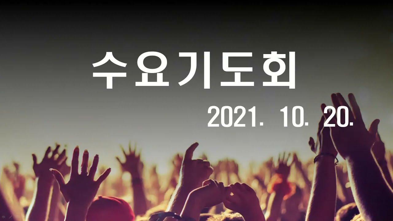 [양정교회] 2021년 10월 20일 수요기도회 ( 실시간영상 )